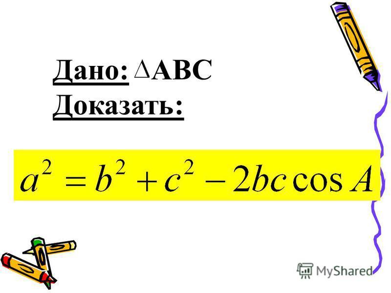 ТЕОРЕМА КОСИНУСОВ Квадрат стороны треугольника равен сумме квадратов других сторон минус удвоенное произведение этих сторон на косинус угла между ними.