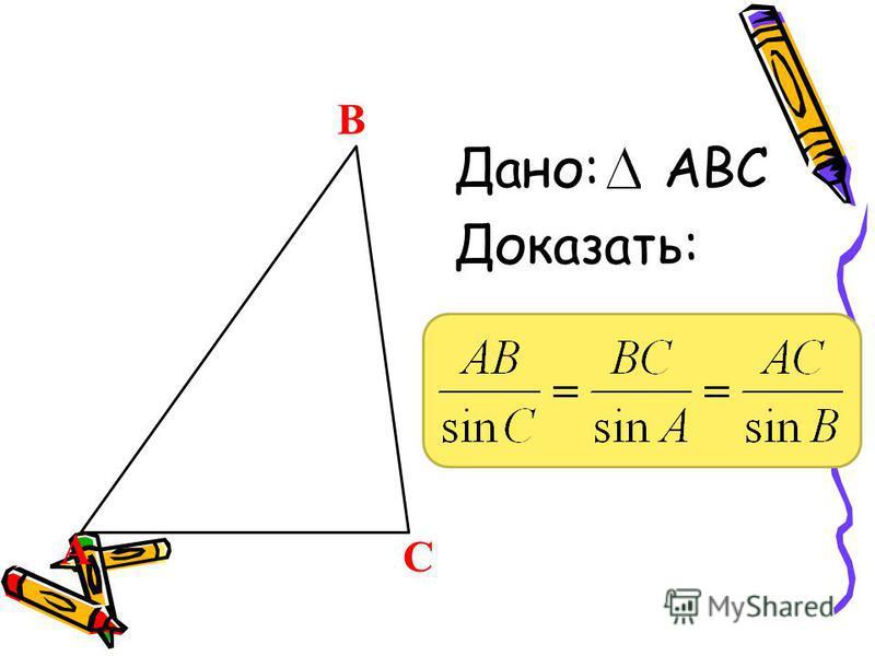 ТЕОРЕМА СИНУСОВ Стороны треугольника пропорциональны синусам противолежащих углов.