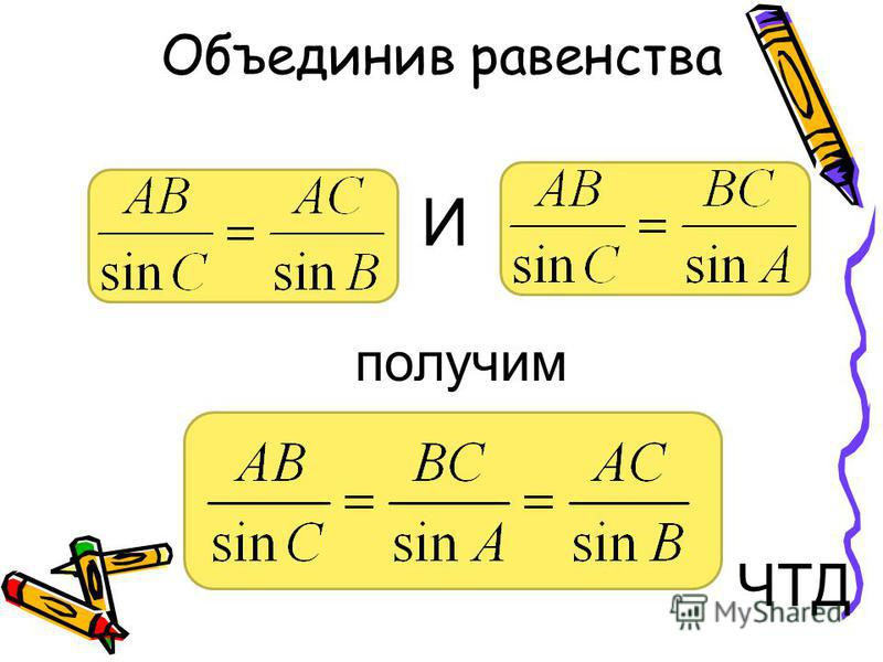 Приравняем равенства (2) и (3), получим = Сократим на, получим =