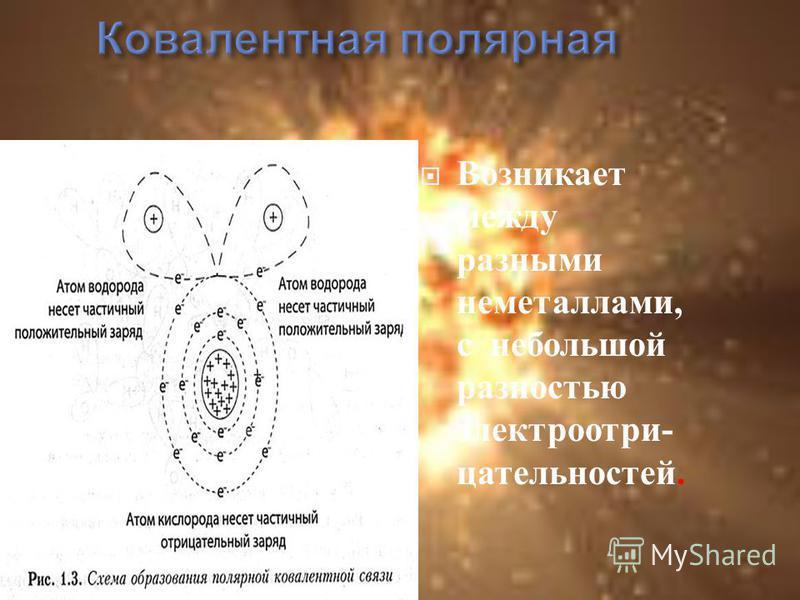 Возникает между разными неметаллами, с небольшой разностью электро отрицательно сетей.