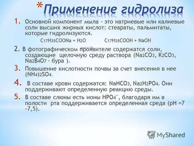 1. Основной компонент мыла – это натриевые или калиевые соли высших жирных кислот: стеараты, пальмитаты, которые гидролизуются. С 17 H 35 COONa + H 2 O C 17 H 35 COOH + NaOH 2. В фотографическом проявителе содержатся соли, создающие щелочную среду ра