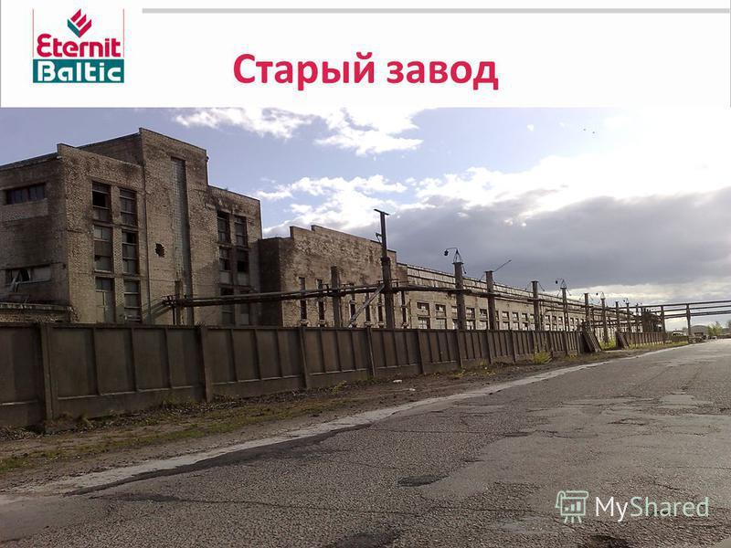 Cтарый завод