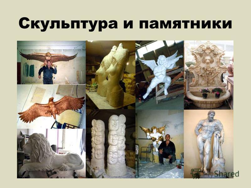 Скульптура и памятники
