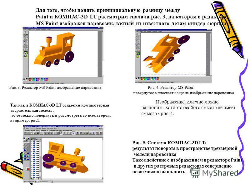 Для того, чтобы понять принципиальную разницу между Paint и КОМПАС-3D LT рассмотрим сначала рис. 3, на котором в редакторе MS Paint изображен паровозик, взятый из известного детям киндер-сюрприза. Рис. 3. Редактор MS Paint: изображение паровозика Изо