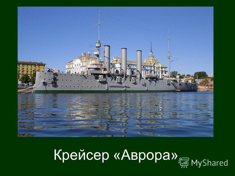 Крейсер «Аврора»