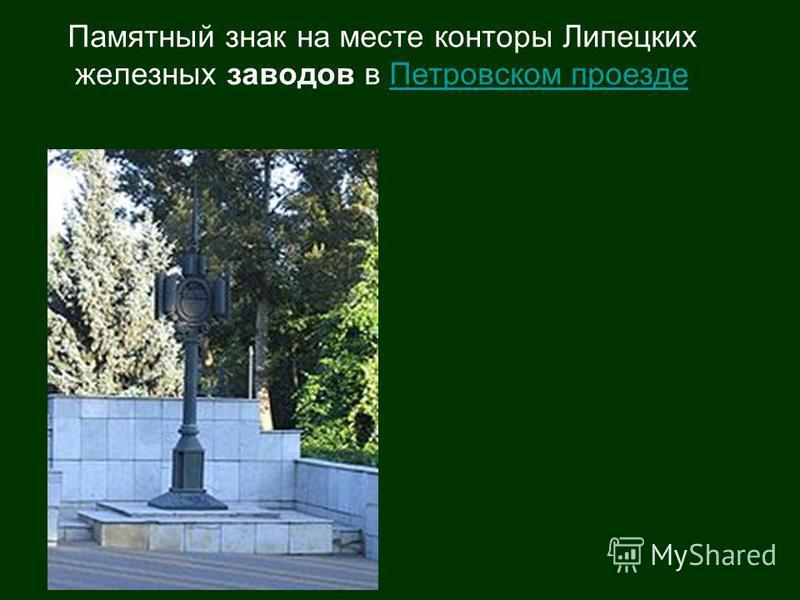 Памятный знак на месте конторы Липецких железных заводов в Петровском проезде Петровском проезде