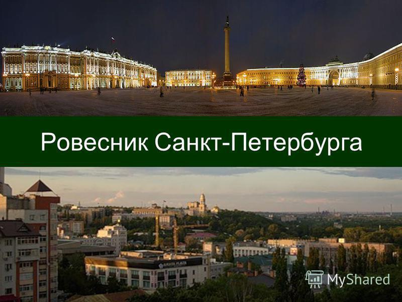Ровесник Санкт-Петербурга