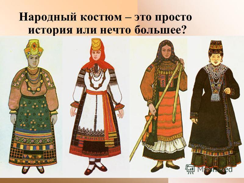 Народный костюм – это просто история или нечто большее?