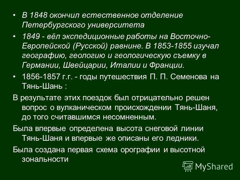 В 1848 окончил естественное отделение Петербургского университета 1849 - вёл экспедиционные работы на Восточно- Европейской (Русской) равнине. В 1853-1855 изучал географию, геологию и геологическую съемку в Германии, Швейцарии, Италии и Франции. 1856