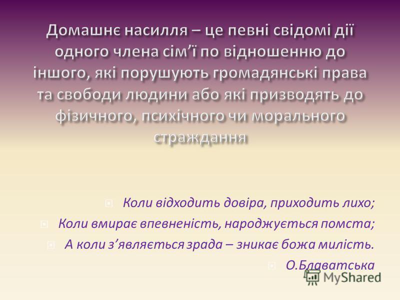 Коли відходить довіра, приходить лихо; Коли вмирає впевненість, народжується помста; А коли зявляється зрада – зникає божа милість. О.Блаватська