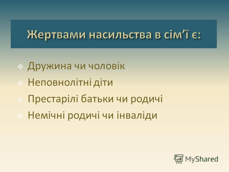 Дружина чи чоловік Неповнолітні діти Престарілі батьки чи родичі Немічні родичі чи інваліди