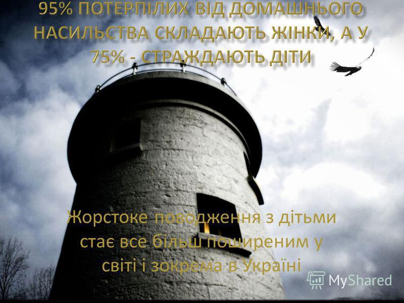 Жорстоке поводження з дітьми стає все більш поширеним у світі і зокрема в Україні