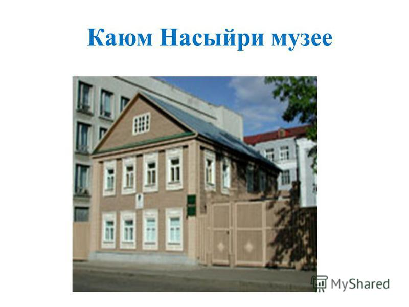 Каюм Насыйри музее