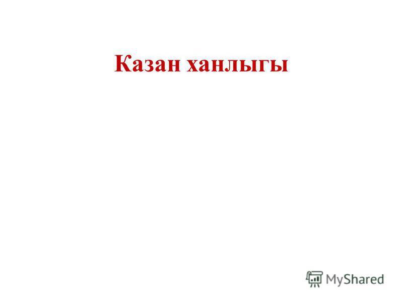 Казан ханлыгы