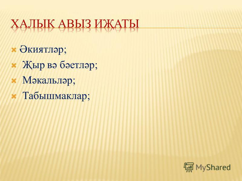 Әкиятләр; Җыр вә бәетләр; Мәкальләр; Табышмаклар;