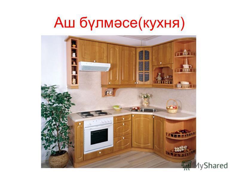 Аш бүлмәсе(кухня)