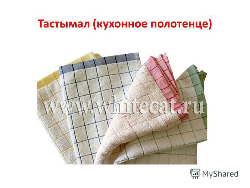 Тастымал (кухонное полотенце)