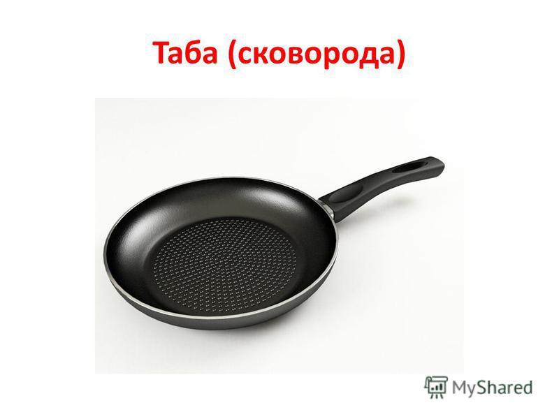 Таба (сковорода)
