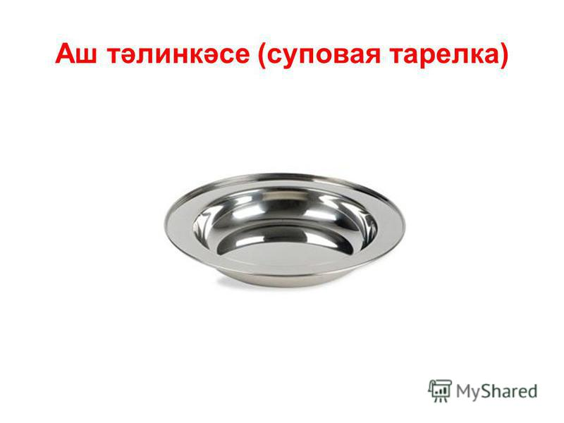 Аш тәлинкәсе (суповая тарелка)