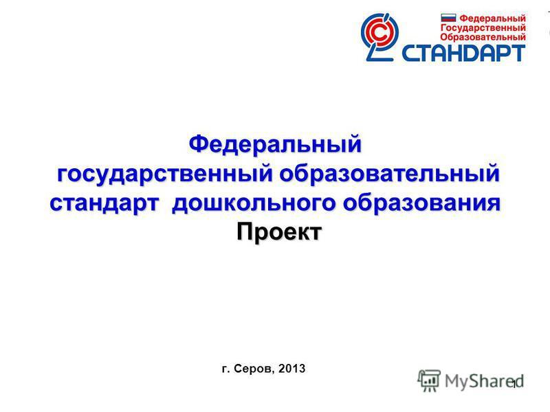 11 Федеральный государственный образовательный стандарт дошкольного образования Проект г. Серов, 2013