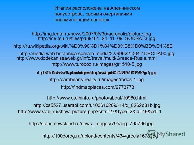 Италия расположена на Апеннинском полуострове, своими очертаниями напоминающий сапожок. http://greciya.net/ http://www.otdihinfo.ru/photo/about/10980. html http://www.svali.ru/show_picture.php?cntr=27&type=2&id=49&cd=1 http://www.dodekanissaweb.gr/in
