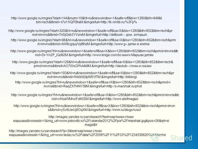 http://www.google.ru/imgres?start=320&hl=ru&newwindow=1&safe=off&sa=X&biw=1280&bih=852&tbm=isch&pr md=imvns&tbnid=7nSjGsb3YVzrxM:&imgrefurl=http://detbook – дом, который.. http://www.google.ru/imgres?start=98&hl=ru&newwindow=1&safe=off&sa=X&biw=1280&
