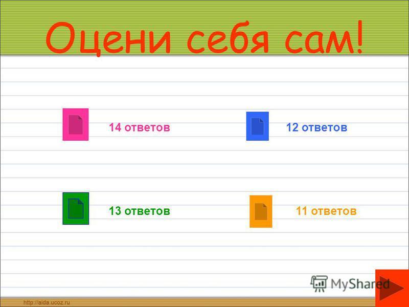 Оцени себя сам! 14 ответов 13 ответов 12 ответов 11 ответов