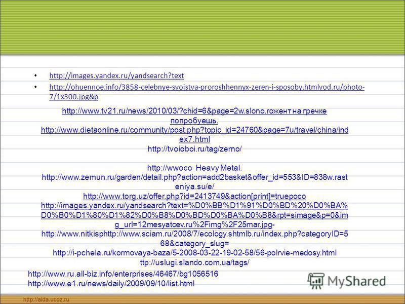 http://images.yandex.ru/yandsearch?text http://ohuennoe.info/3858-celebnye-svojstva-proroshhennyx-zeren-i-sposoby.htmlvod.ru/photo- 7/1x300.jpg&p http://ohuennoe.info/3858-celebnye-svojstva-proroshhennyx-zeren-i-sposoby.htmlvod.ru/photo- 7/1x300.jpg&