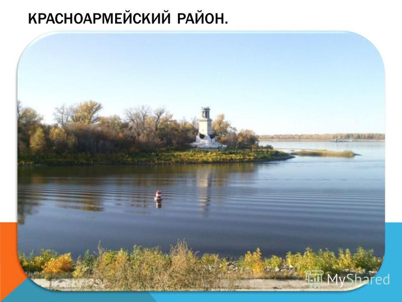 КРАСНОАРМЕЙСКИЙ РАЙОН.