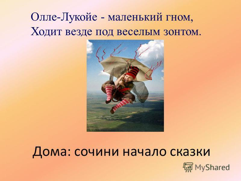 Дома: сочини начало сказки Олле-Лукойе - маленький гном, Ходит везде под веселым зонтом.