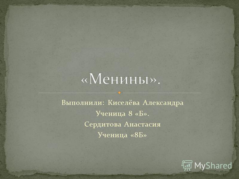 Выполнили: Киселёва Александра Ученица 8 «Б». Сердитова Анастасия Ученица «8Б»