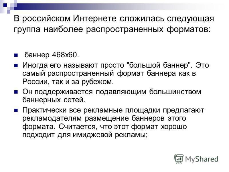 В российском Интернете сложилась следующая группа наиболее распространенных форматов: баннер 468x60. Иногда его называют просто