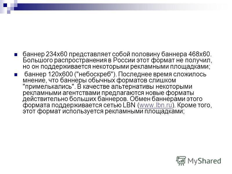 баннер 234x60 представляет собой половину баннера 468x60. Большого распространения в России этот формат не получил, но он поддерживается некоторыми рекламными площадками; баннер 120x600 (