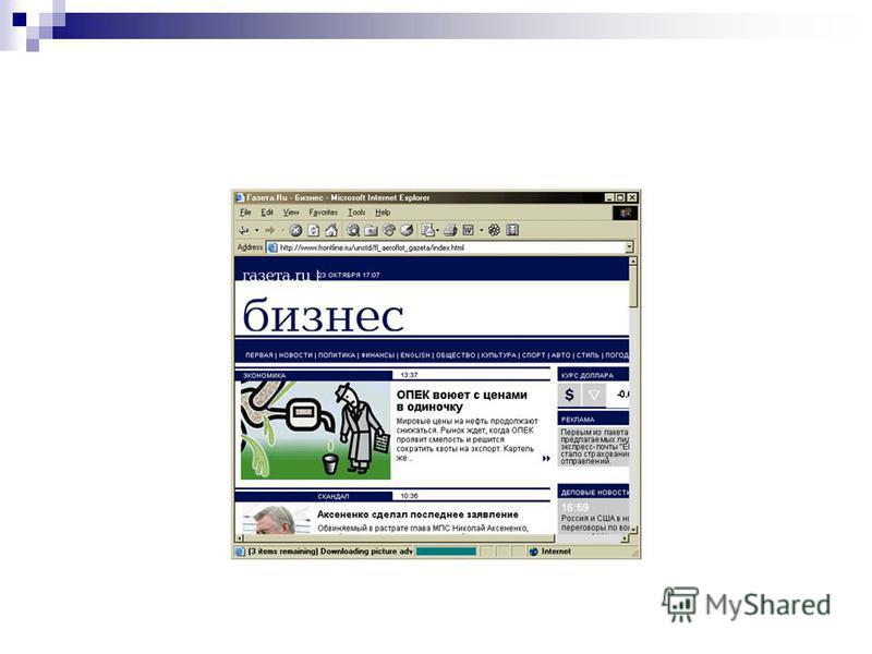 Товаров услуг рекламируются сети разной степенью активности реклама интернете используетс сколько стоит реклама интернет магазина на яндексе