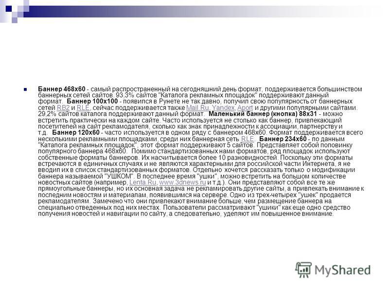 Баннер 468 х 60 - самый распространенный на сегодняшний день формат, поддерживается большинством баннерных сетей сайтов. 93,3% сайтов