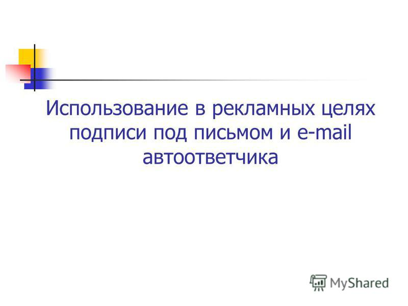 Использование в рекламных целях подписи под письмом и e-mail автоответчика