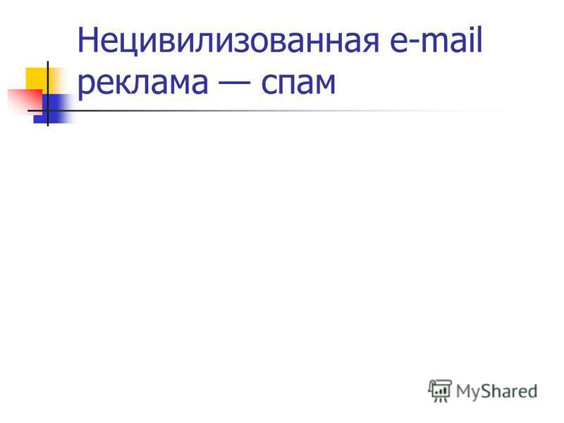 Нецивилизованная e-mail реклама спам