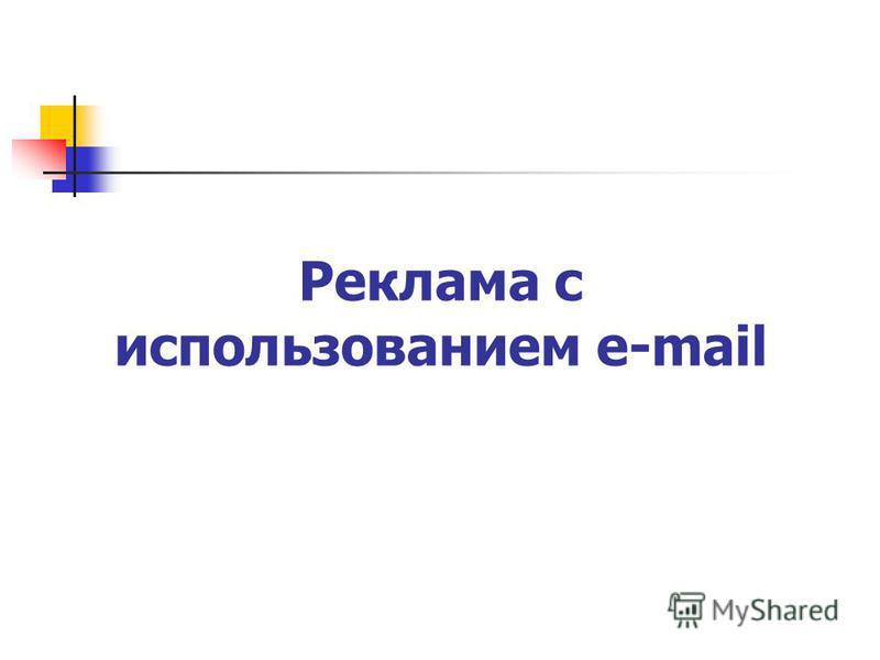 Реклама с использованием e-mail