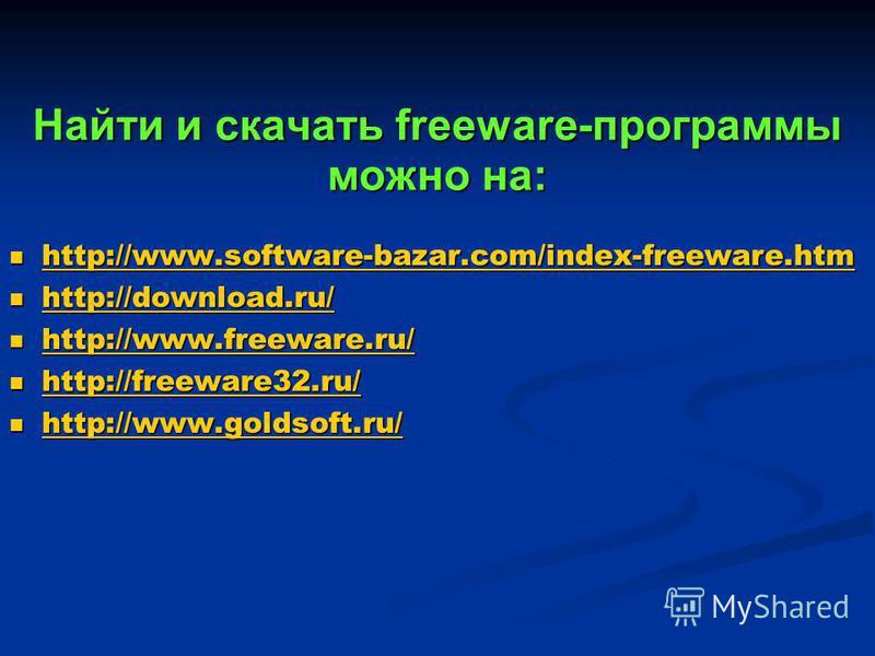 Найти и скачать freeware-программы можно на: http://www.software-bazar.com/index-freeware.htm http://www.software-bazar.com/index-freeware.htm http://www.software-bazar.com/index-freeware.htm http://www.software-bazar.com/index-freeware.htm http://do