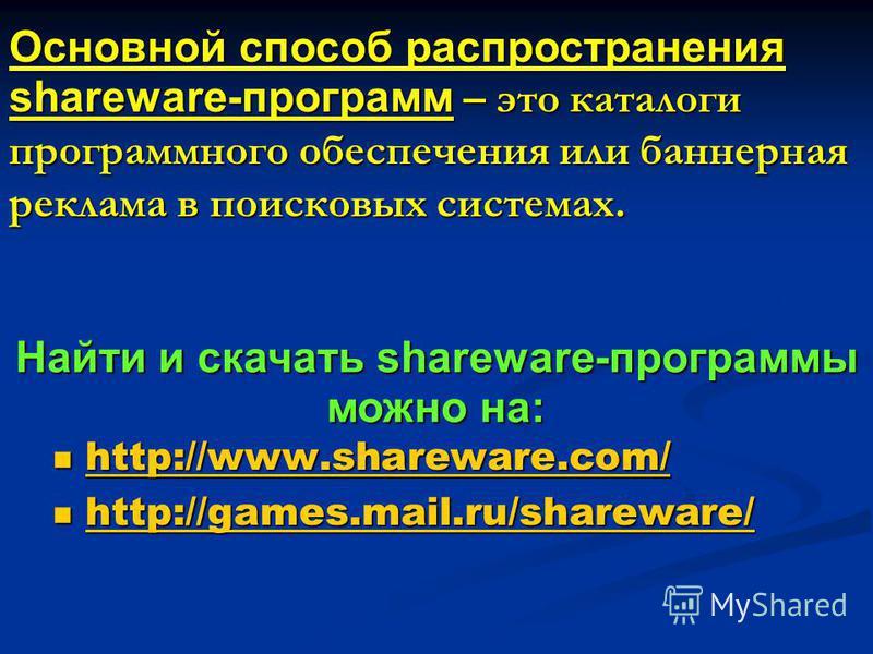 http://www.shareware.com/ http://www.shareware.com/ http://www.shareware.com/ http://www.shareware.com/ http://games.mail.ru/shareware/ http://games.mail.ru/shareware/ http://games.mail.ru/shareware/ http://games.mail.ru/shareware/ Найти и скачать sh