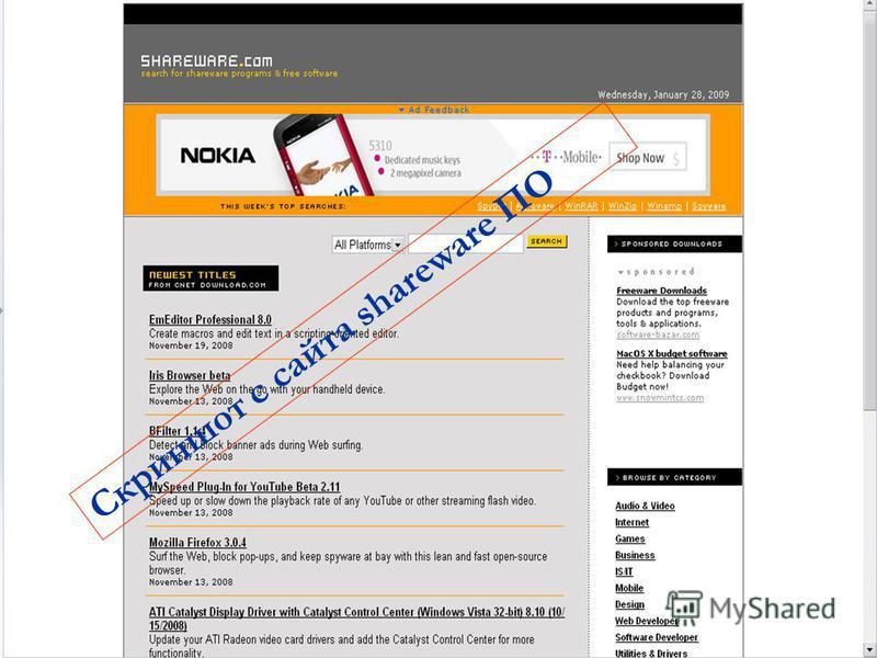 Скриншот с сайта shareware ПО