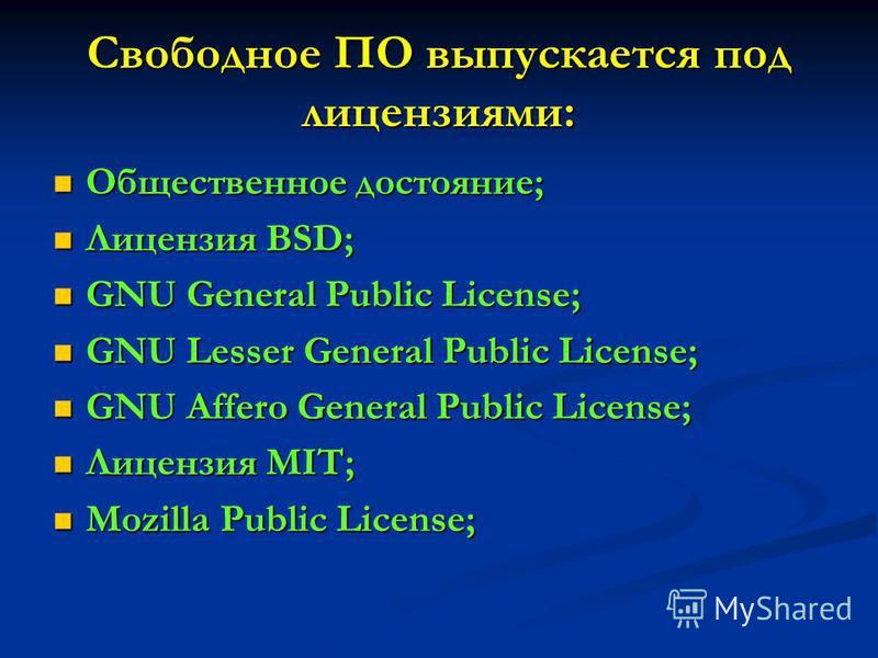 Свободное ПО выпускается под лицензиями: Общественное достояние; Общественное достояние; Лицензия BSD; Лицензия BSD; GNU General Public License; GNU General Public License; GNU Lesser General Public License; GNU Lesser General Public License; GNU Aff