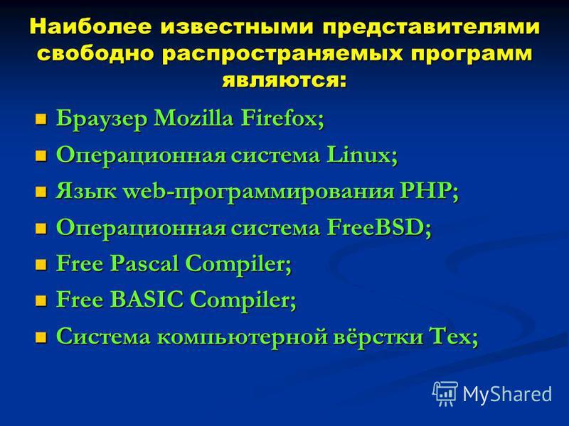 Наиболее известными представителями свободно распространяемых программ являются: Браузер Mozilla Firefox; Браузер Mozilla Firefox; Операционная система Linux; Операционная система Linux; Язык web-программирования РНР; Язык web-программирования РНР; О