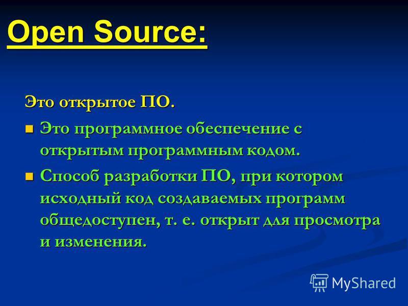 Это открытое ПО. Это программное обеспечение с открытым программным кодом. Это программное обеспечение с открытым программным кодом. Способ разработки ПО, при котором исходный код создаваемых программ общедоступен, т. е. открыт для просмотра и измене