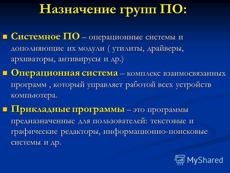 Презентация на тему Реферат по информатике Классификация  Программное обеспечение Системное ПО Операционная система Прикладные программы 4 Назначение