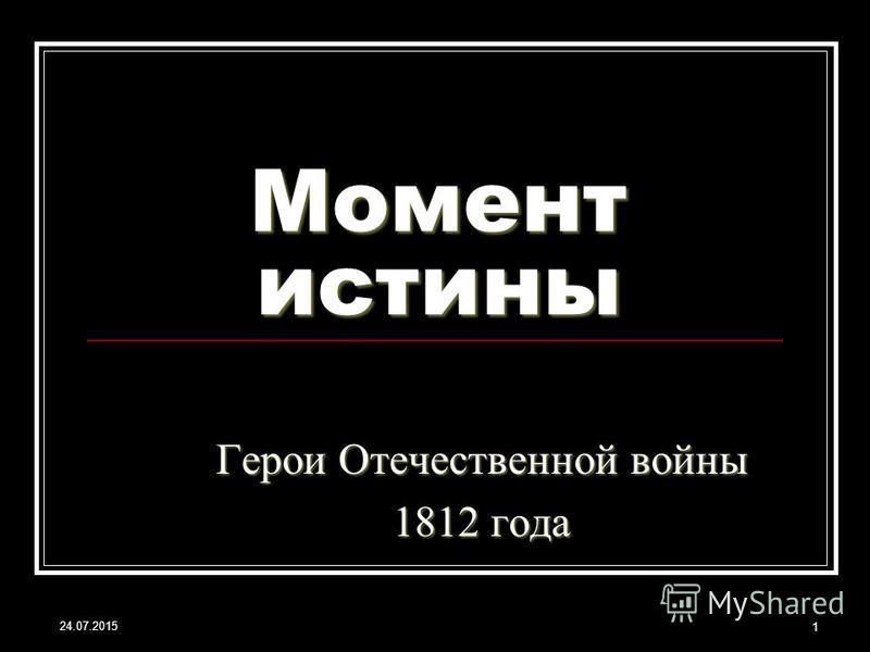 24.07.2015 1 Момент истины Герои Отечественной войны 1812 года