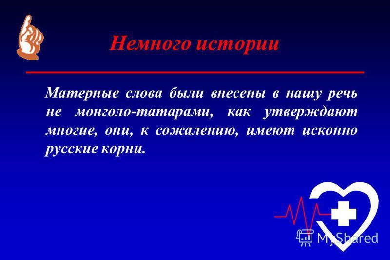 Матерные слова были внесены в нашу речь не монголо-татарами, как утверждают многие, они, к сожалению, имеют исконно русские корни.