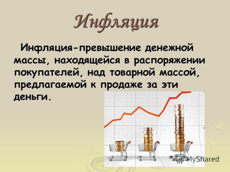 Инфляция Инфляция-превышение денежной массы, находящейся в распоряжении покупателей, над товарной массой, предлагаемой к продаже за эти деньги.