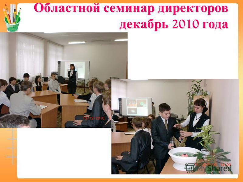 Областной семинар директоров декабрь 2010 года