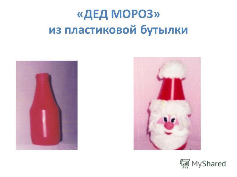 «ДЕД МОРОЗ» из пластиковой бутылки